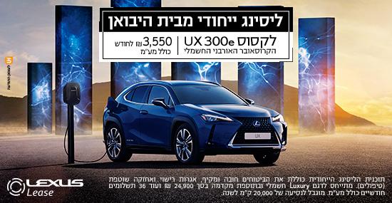 UX EV lease image