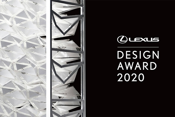 2020 005 Lexus Design Awards 2020 landscpae