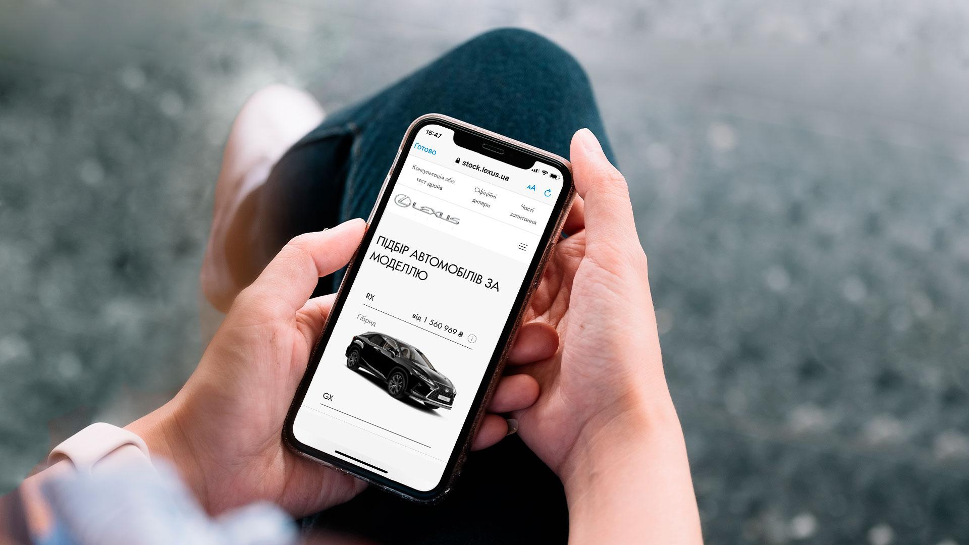 Lexus онлайн склад автомобілів